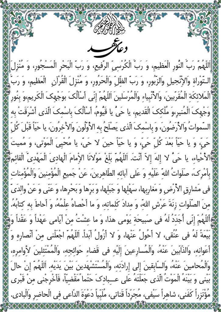 متن دعای عهد+عکس