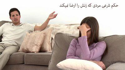 حکم شرعی مردی که زنش را ارضا نمیکند چیست؟