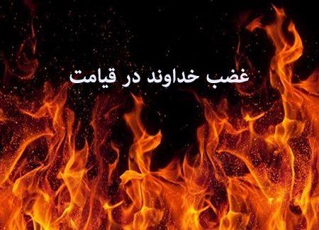 غضب خداوند,غضب خداوند در روز قیامت,حدیث درباره غضب خداوند