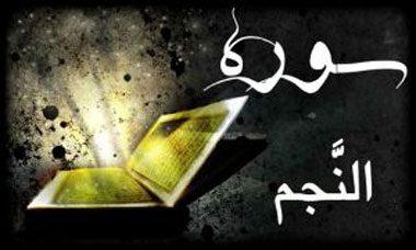 فضیلت و خواص سوره نجم, مطالب قرآنی