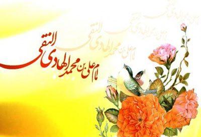 احادیثی از امام علی النقی الهادی(ع), حدیث بزرگان