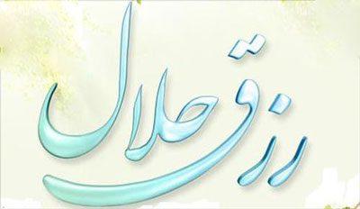 راه افزایش رزق و روزى در کلام امام علی (ع), حدیث بزرگان