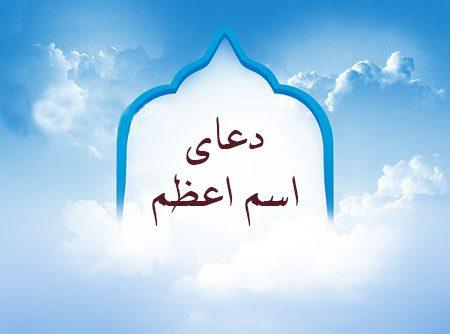 دعای اسم اعظم, ادعیه و زیارات