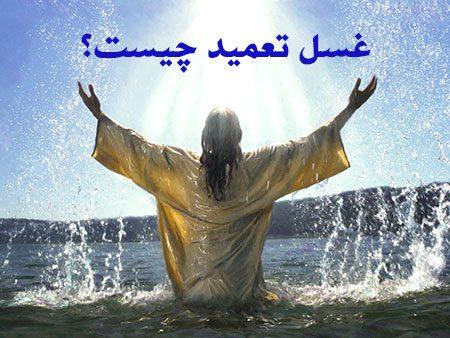 غسل تعمید چیست؟, احکام